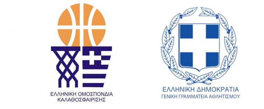 Το Galis Basketball 3on3 υπό την αιγίδα της ΕΟΚ και της ΓΓΑ